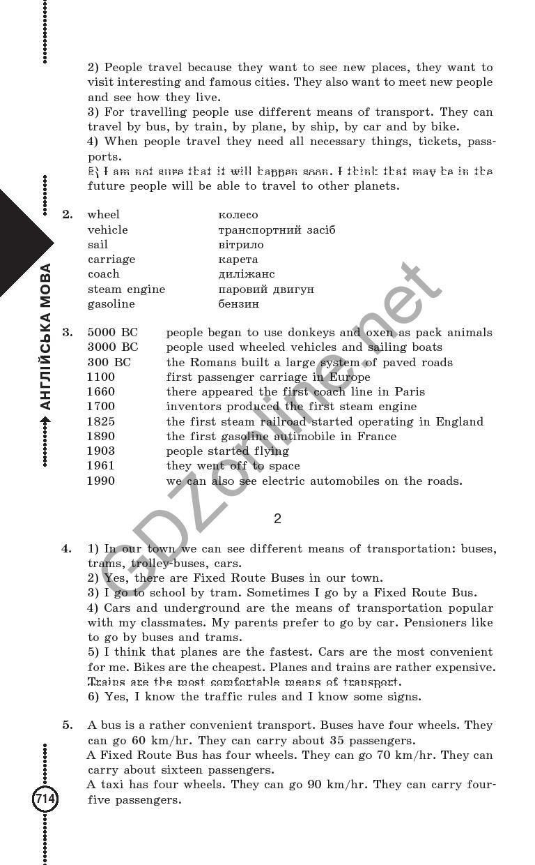 Скачать книгу английский язык 8 класс биркун