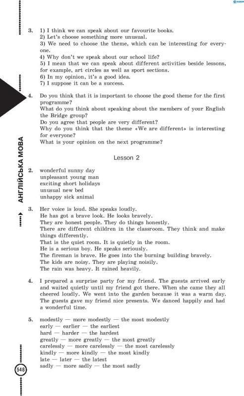 Клас гдз карпюк оксана книжка 7