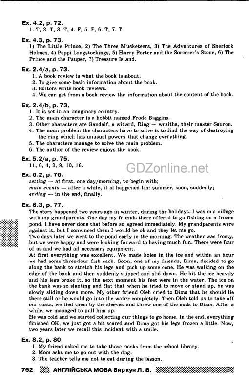 Англійська мова биркун 8 клас