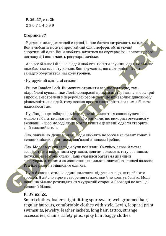 Гдз Карпюк 5 Класс 2005