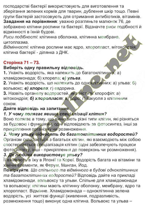 Решебники (ГДЗ) за 6 класс по предмету Биология: