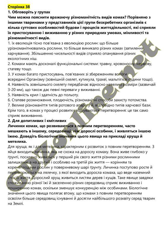 Биология 8 класс украинские классы серебрряков балан