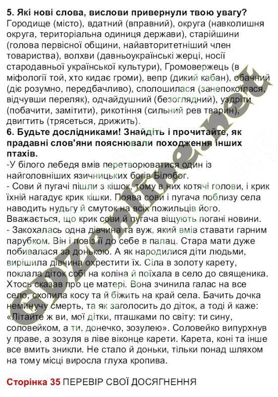 Підручник з літературного читання 4 клас Савченко