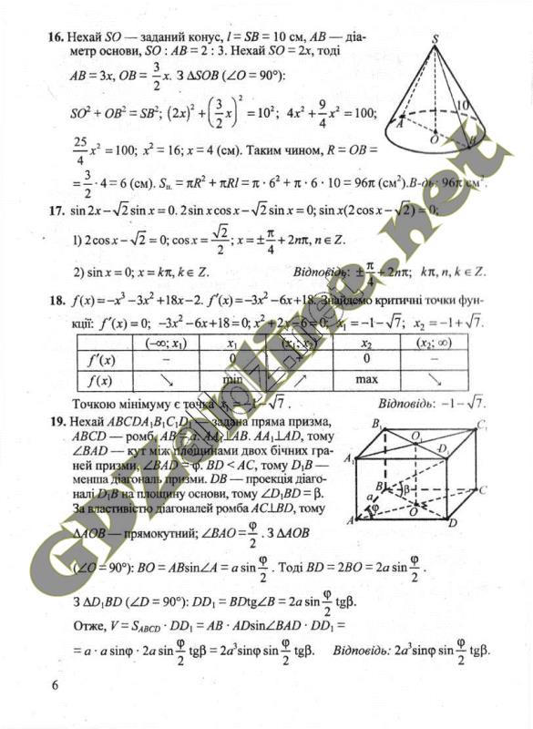 Гдз Дпа З Математики 4