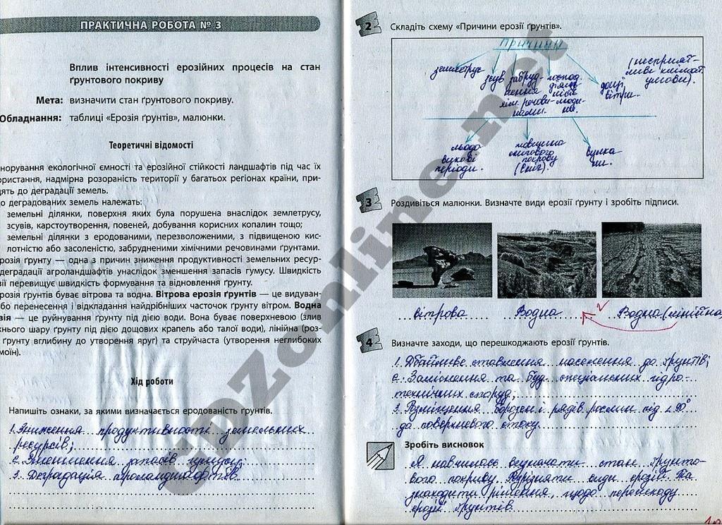 зошит екологія 11 шаламова-харченко гдз клас