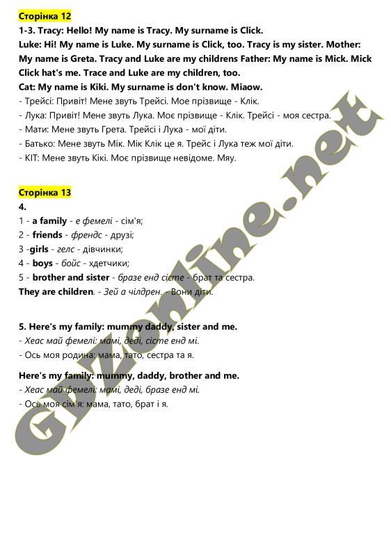 Гдз 3 класс английский язык оксана карпюк