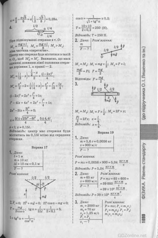 Ляшенко фізиці савченко клас гдз 10 по коршак