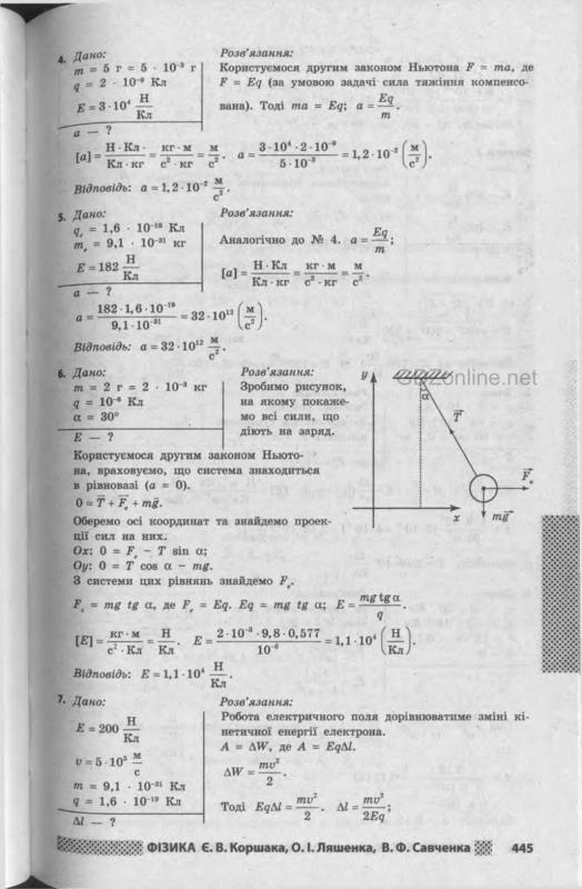 Решебник по Геометрии 7-9 Класс Атанасян 2008 Год