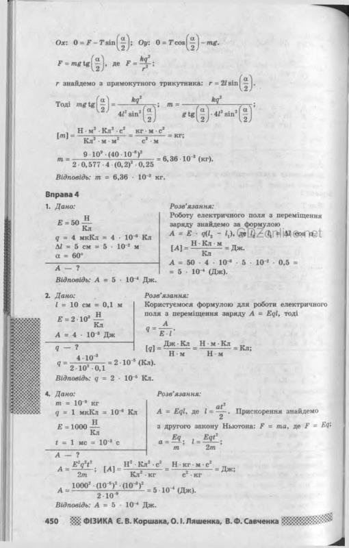 Решебник по физике 8 класс коршак ляшенко савченко