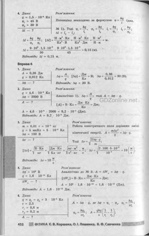 Решебник по физике за 8 класс коршак ляшенко савченко