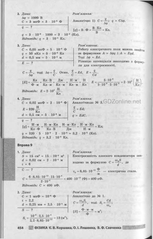 Коршак ляшенко савченкофизика 10 класс решебник