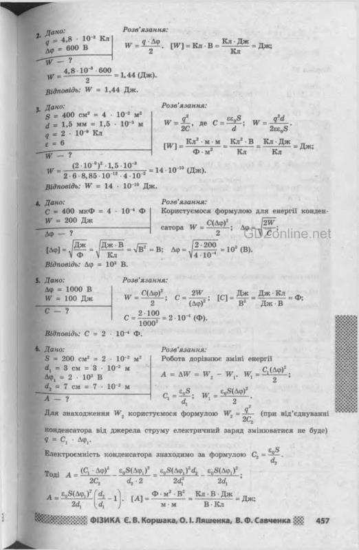 Лабораторная работа по физике 11 класс коршак лященко
