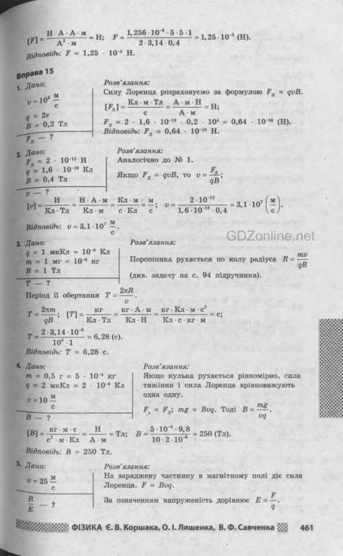 коршак савченко фізика ляшенко 11 решебник клас