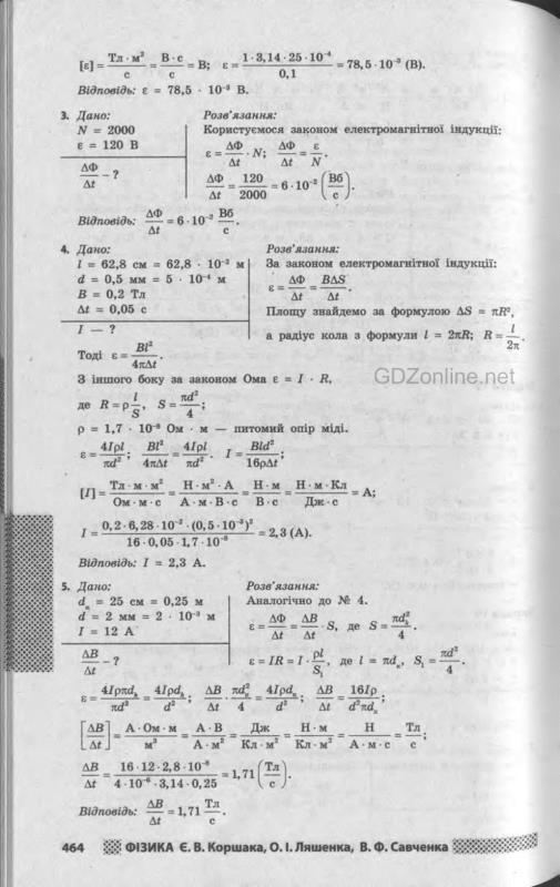 клас фізика 11 савченко гдз