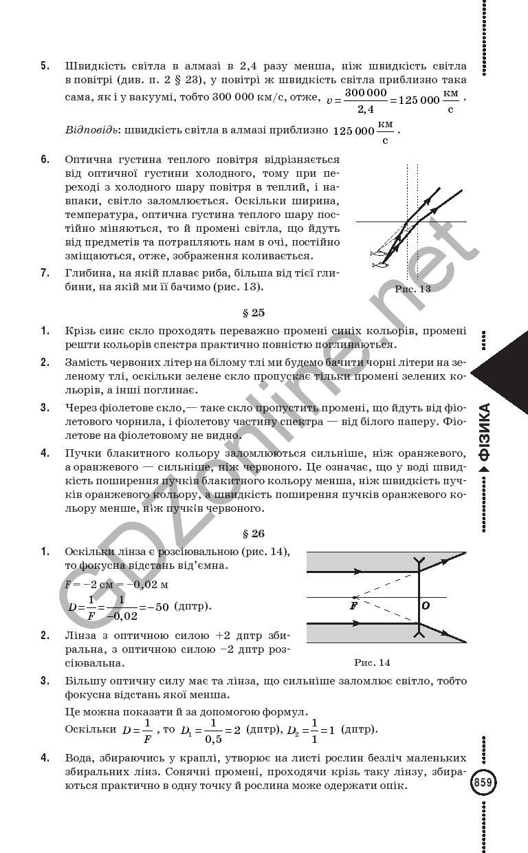 Гдз 9 Клас Фізика Божинова Кірюхін