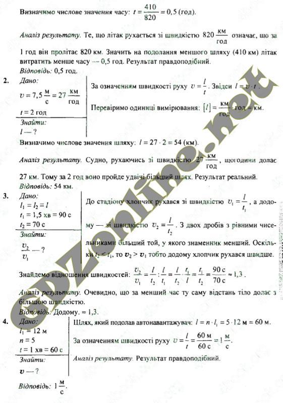 Гдз 8 Клас Фізика За Новою Програмою Баряхтар Гдз