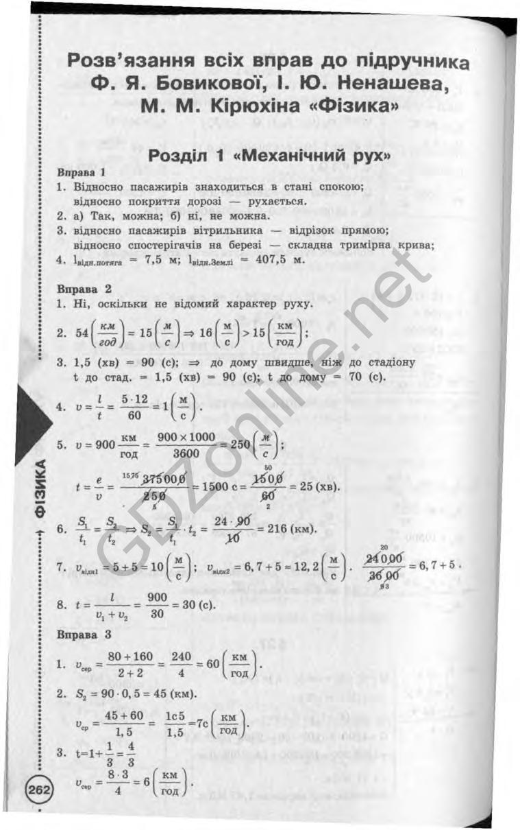 Ответы к тетради для лабораторных работ по физике 8 класс божинова кирюхина