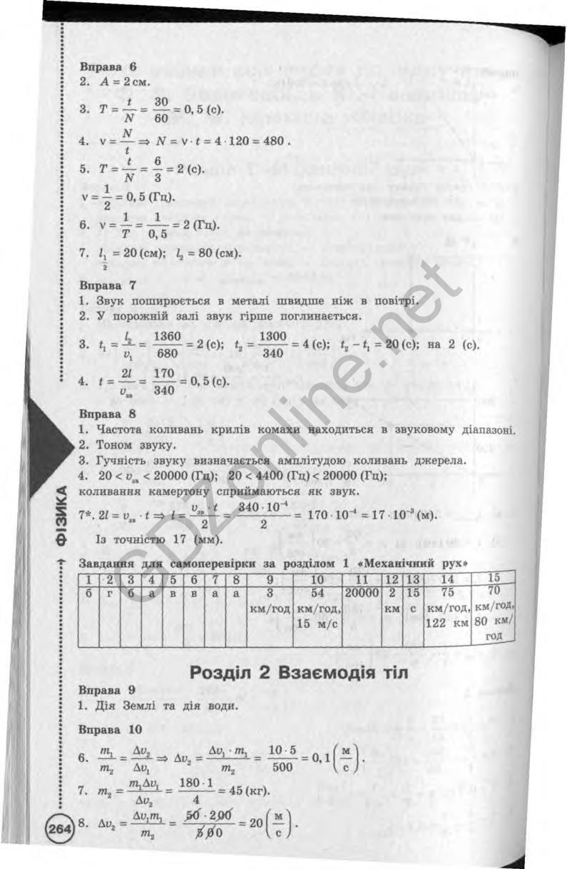 Решебник по збірнику задач по фізиці і.ю ненашев 9 клас