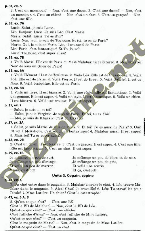 Французька мова 5 клас гергель