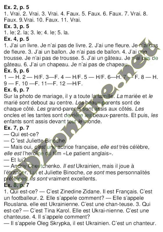 Решебник по французскому для 7 класса юрий клименко