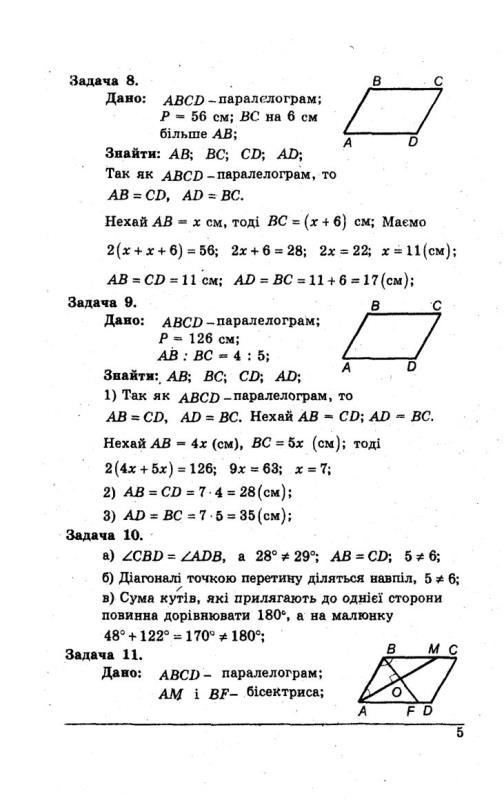 Решебник по геометрії зборник 9 клас а г мерзляк в б полонський ю м рабiнович м с якiр