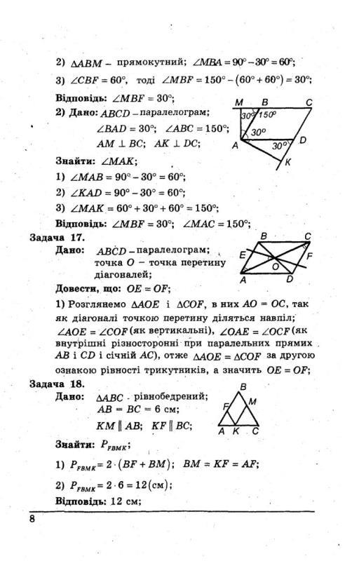 Геометрия 9 класс мерзляк полонский якир