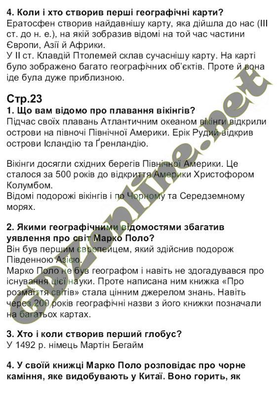 Решебник география 6 класс бойко михели 2014