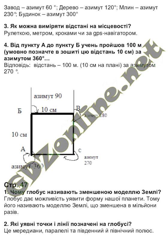 Гдз 6 класс география практична робота n6 с.м.бойко