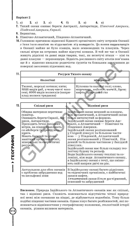 Решебник по географии украины 9 класс практические работы стадник довгань