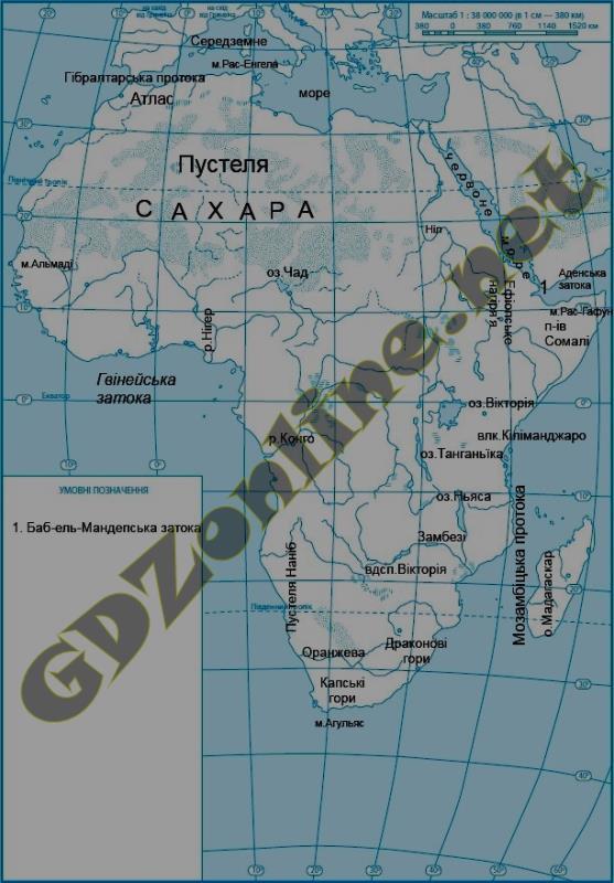 Історія 5 Клас Контурна Карта І Атлас ГДЗ