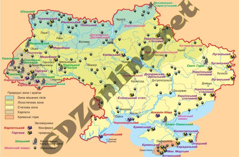 Решебник Географія 9 Клас Стадник