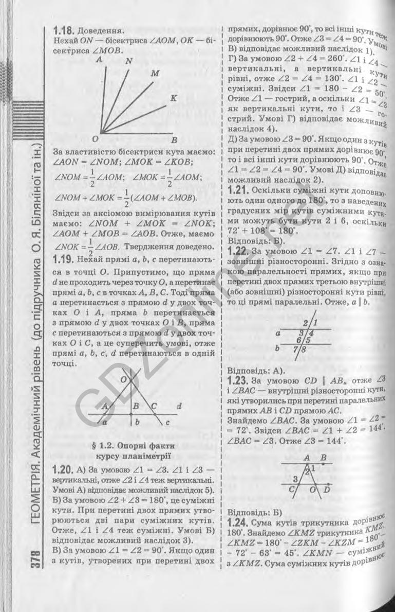 Геометрия 10 класс белянина швец учебник