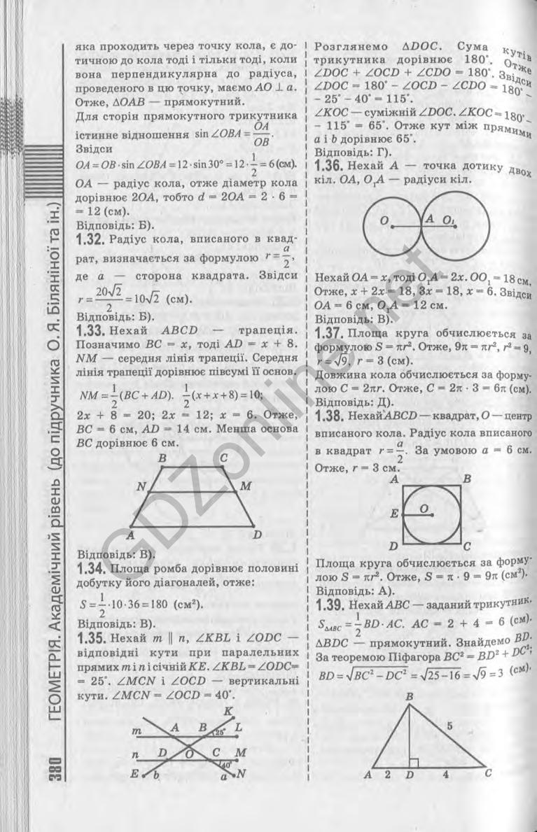 Геометрия 10 класс белянина гдз на русском