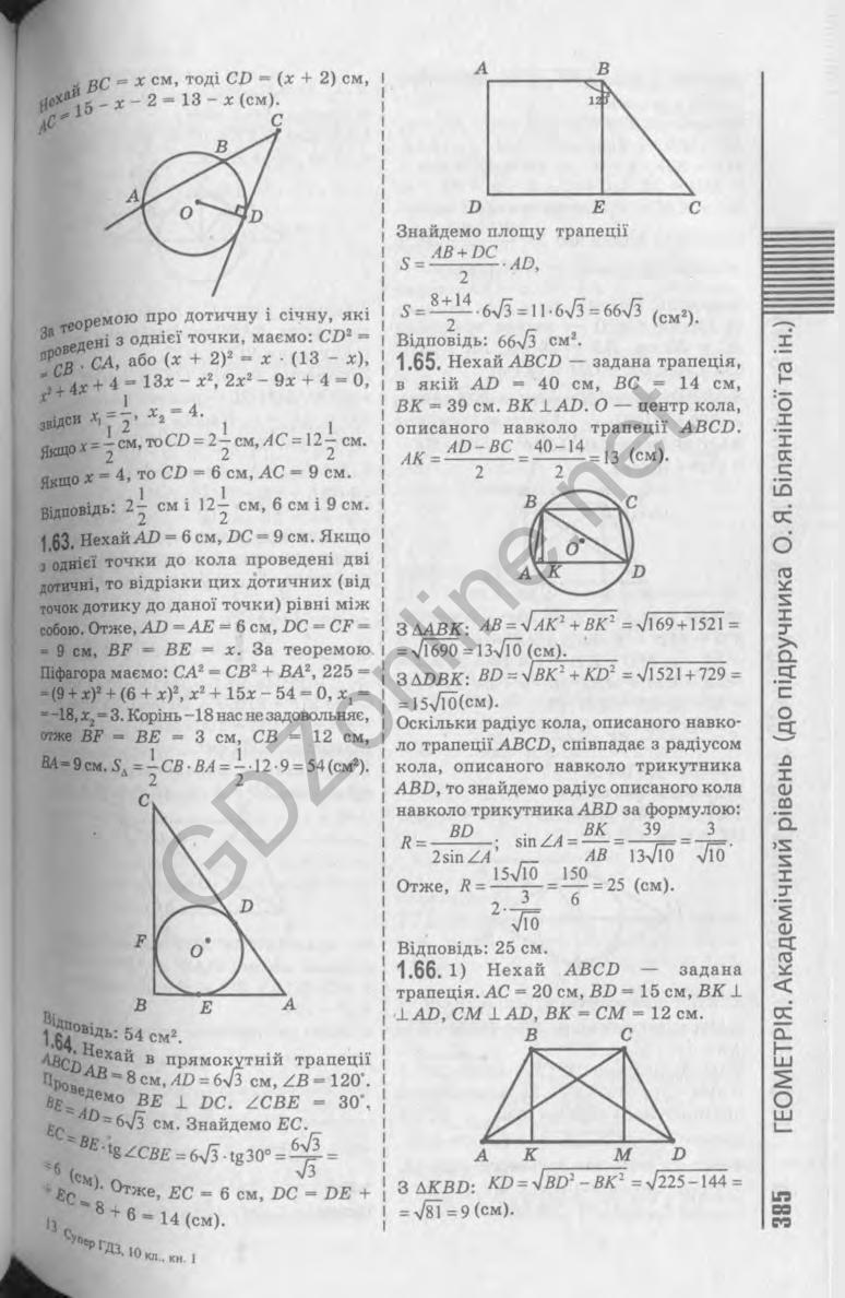 гдз геометрія 10 клас швець