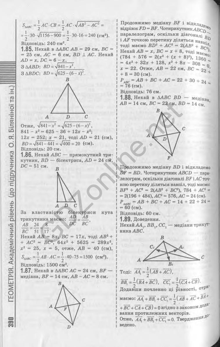 швець клас біляніна 10 гдз геометрія білянін