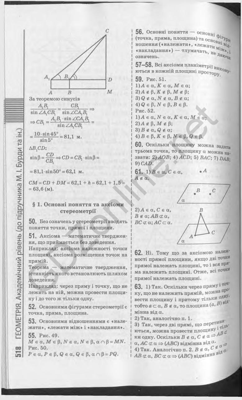 Бурда Математика 10 Клас Геометрія Гдз
