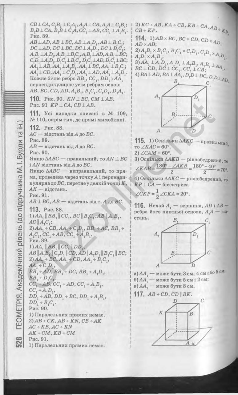 гдз бурда 7 клас геометрия онлайн