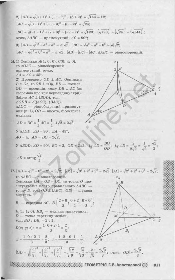 Ответы по геометрии 8 класс г.в.апостолова