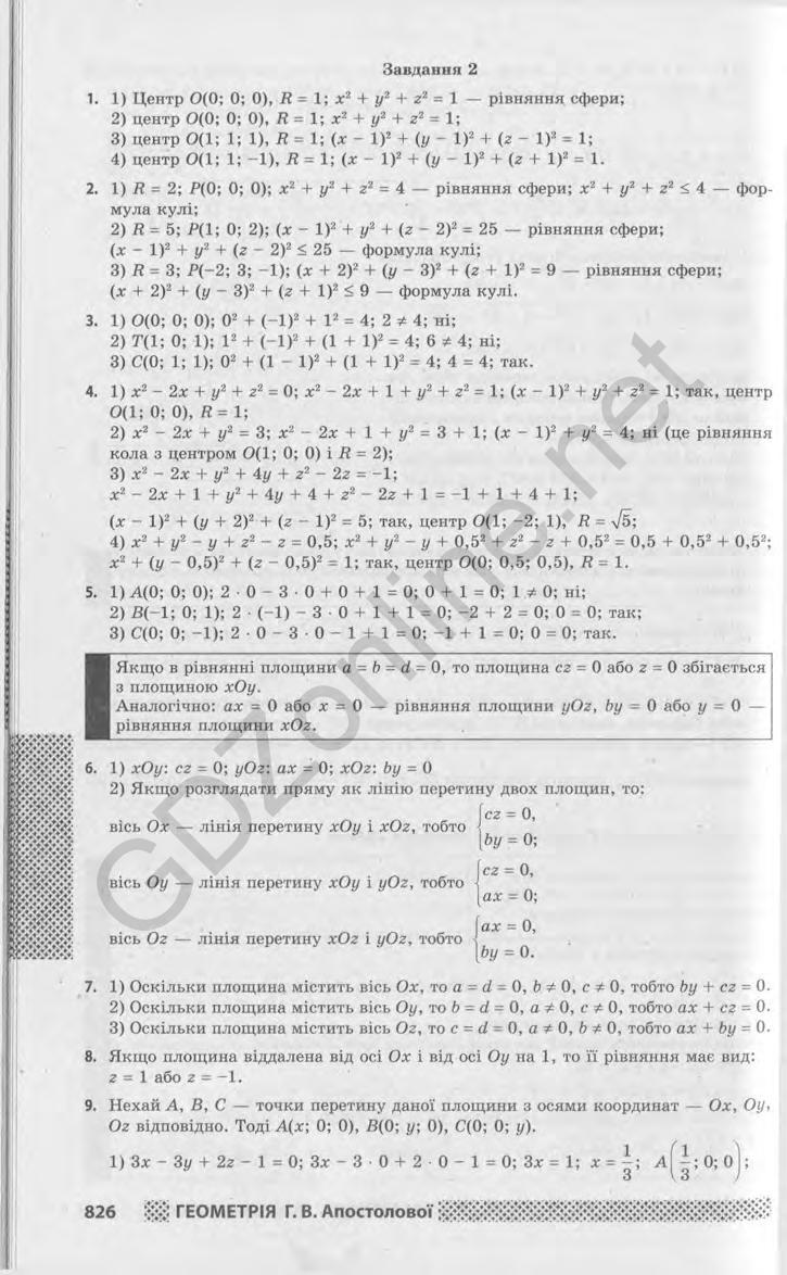 Геометрия 8 класс украина апостолова