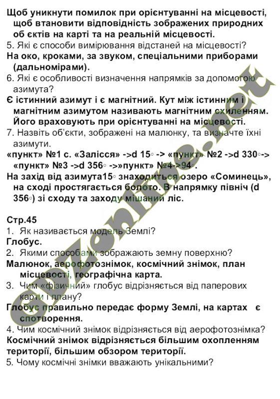 География украины 8 класс пестушко уварова тестирование
