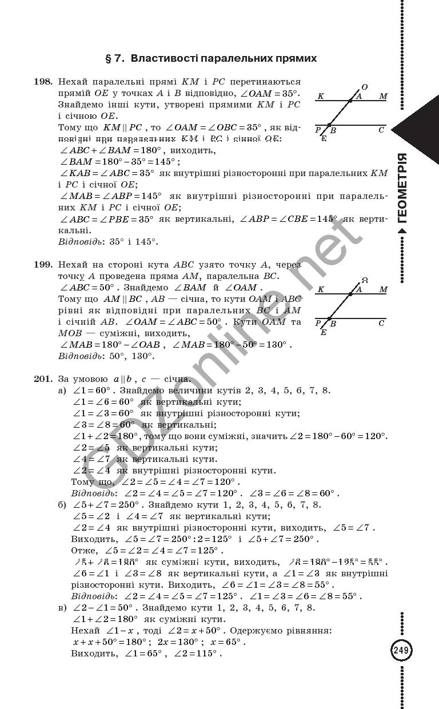 Решение задач 201 по геометрии 7 класс по книге г п бевз в г бевз н.г владимирова