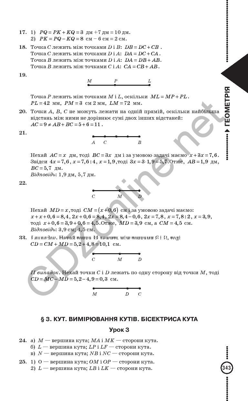Решебник 7 класс по алгебре о.с.истер