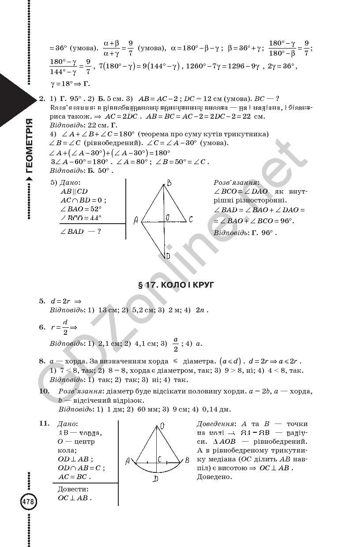 Відповіді Геометрія 9 Клас Бурда Тарасенкова ГДЗ