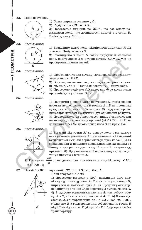 Решебник по матнматике за 10 класс бурда тарасенкова