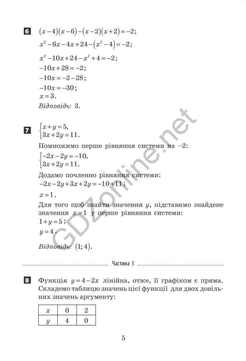 Гдз З Алгебри 10 Клас Гальперіна