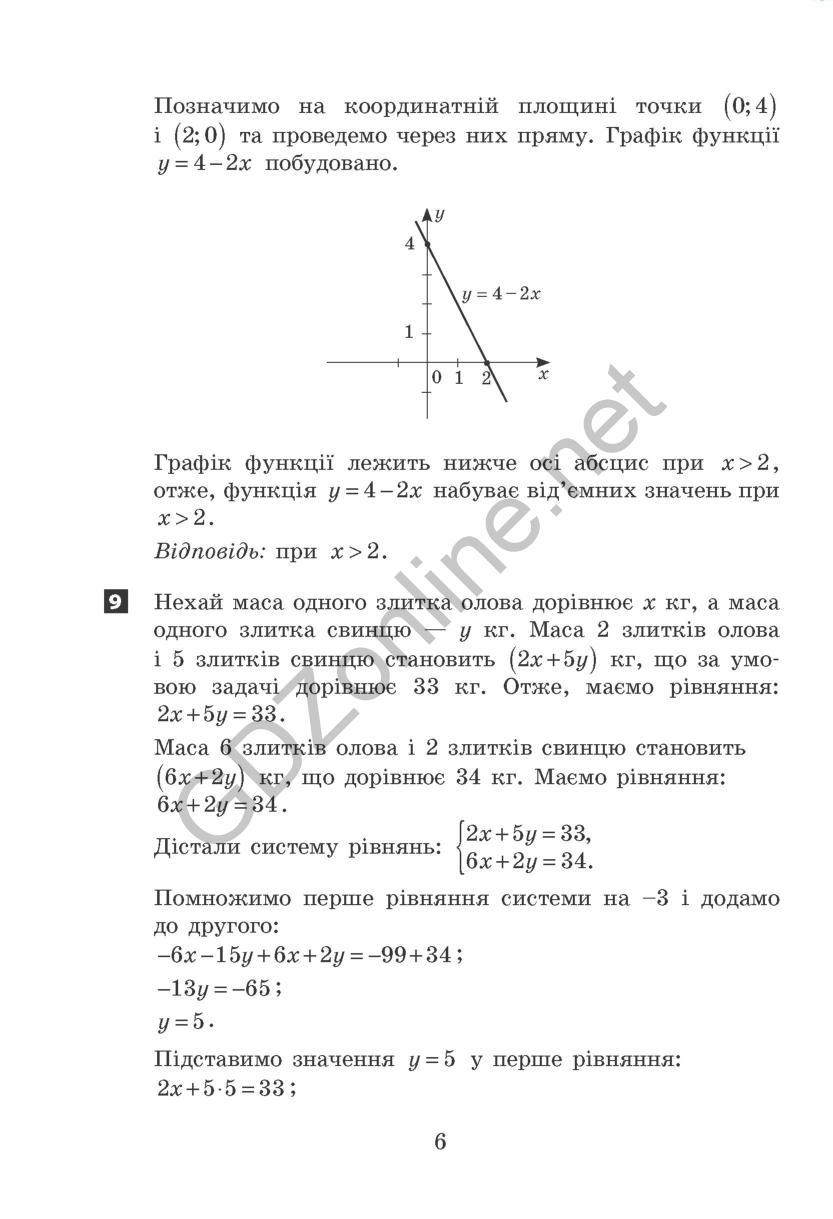 З математики алгебра геометрія 7 клас