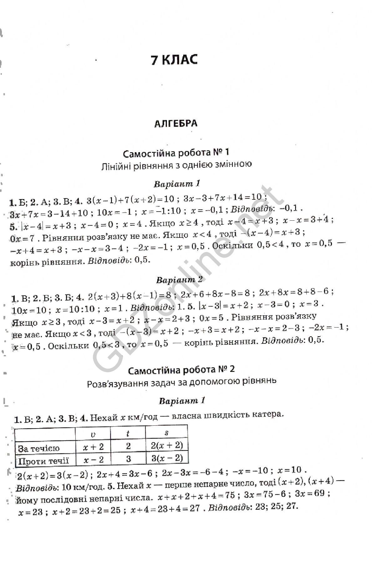 Решебник по алгебре 7 класс мордкович задачник 2009