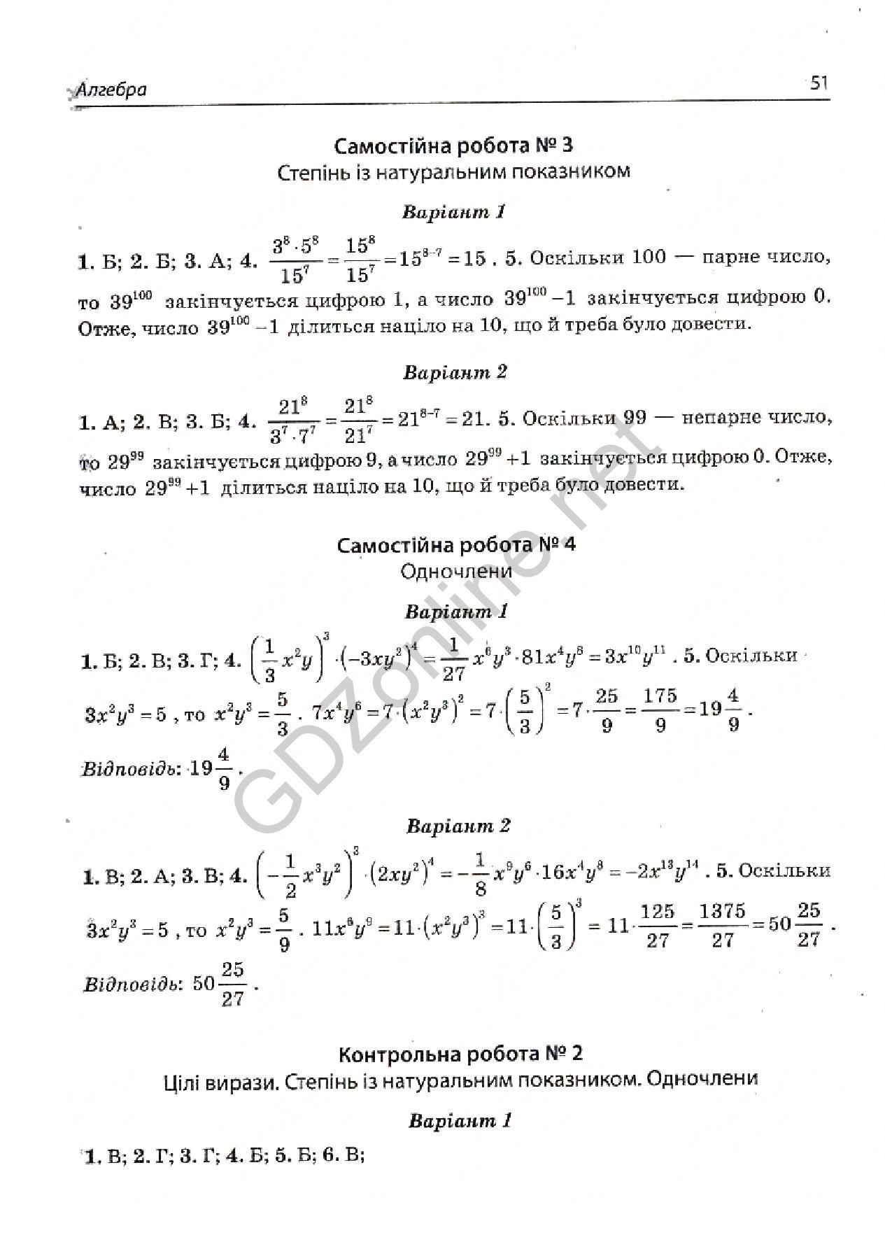 Тест контроль алгебра та геометрія 7