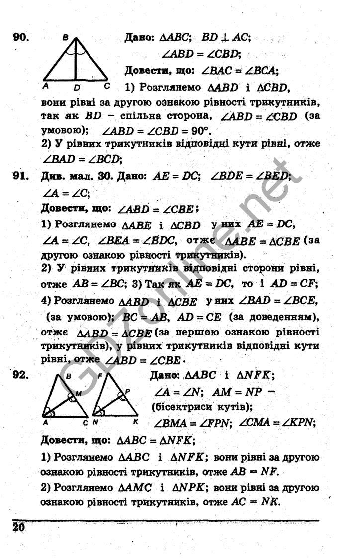 гдз 7 клас з геометрії збірник мерзляк 7 клас