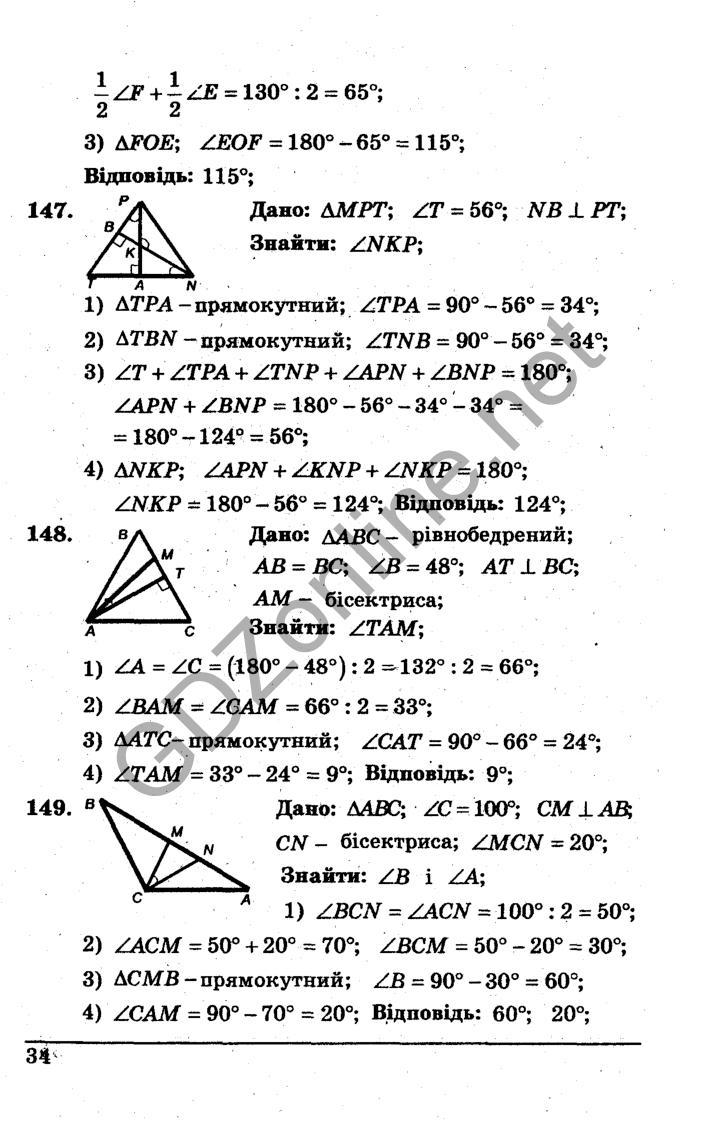 10 клас гдз до з геометрії збірника